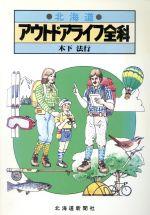 北海道アウトドアライフ全科(単行本)