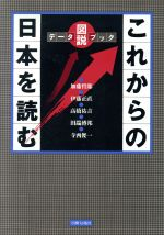 これからの日本を読む 現代社会入門(現代社会を考えるシリーズ9)(単行本)