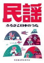 民謡 ふるさと日本のうた(単行本)
