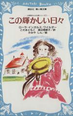この輝かしい日々(講談社青い鳥文庫大きな森の小さな家シリーズ7)(児童書)