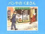 パンやのくまさん イギリスの絵本(世界傑作絵本シリーズ)(児童書)