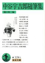 中谷宇吉郎随筆集(岩波文庫)(文庫)
