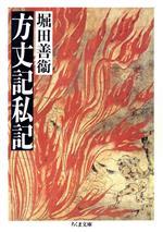 方丈記私記(ちくま文庫)(文庫)