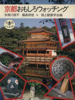 京都おもしろウォッチング(とんぼの本)(単行本)