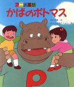 かばのポトマス(アニメ童話2)(児童書)