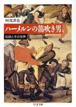 ハーメルンの笛吹き男 伝説とその世界(ちくま文庫)(文庫)