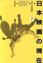 日本映画の現在(講座 日本映画7)(単行本)