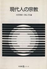現代人の宗教(有斐閣Sシリーズ21)(単行本)