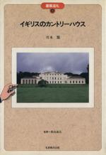 イギリスのカントリーハウス(建築巡礼11)(単行本)