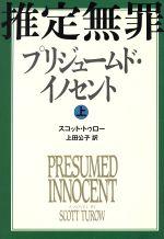 推定無罪 プリジュームド・イノセント(上)(単行本)