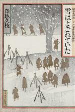 雪はよごれていた 昭和史の謎二・二六事件最後の秘録(単行本)