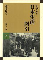 あきなう(写真でみる日本生活図引3)(単行本)