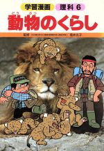 動物のくらし(学習漫画 理科6)(児童書)