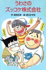 うわさのズッコケ株式会社(ズッコケ文庫Z-13)(児童書)