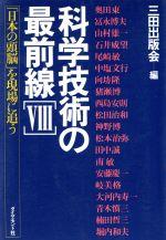 科学技術の最前線 「日本の頭脳」を現場に追う(8)(単行本)