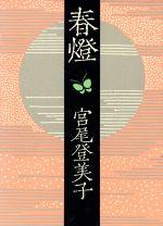 春燈(単行本)