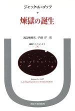 煉獄の誕生(叢書・ウニベルシタス236)(単行本)
