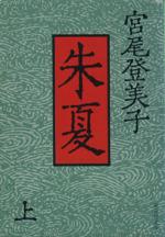 朱夏(集英社文庫)(上)(文庫)