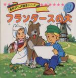 フランダースの犬(名作アニメ絵本シリーズ51)(児童書)