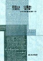 聖書 新共同訳 旧約聖書続編つき(単行本)