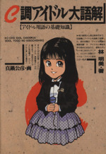 C調アイドル大語解 アイドル用語の基礎知識(宝島コレクション)(単行本)