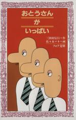おとうさんがいっぱい(フォア文庫B103)(児童書)