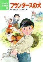フランダースの犬(こども世界名作童話18)(児童書)