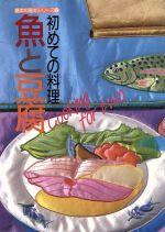 初めての料理 魚と豆腐(基本の基本シリーズ2)(単行本)