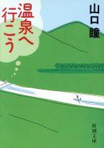 温泉へ行こう(新潮文庫)(文庫)