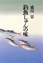 釣魚しゅんの味(単行本)