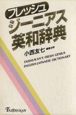 フレッシュジーニアス英和辞典(単行本)