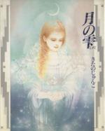 月の雫 きたのじゅんこ画集(単行本)