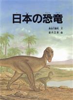 日本の恐竜(福音館のかがくのほん)(児童書)