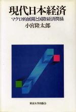 現代日本経済 マクロ的展開と国際経済関係(単行本)