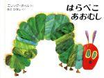 はらぺこあおむし(ミニエディション)(児童書)