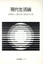 現代生活論有斐閣Sシリーズ15