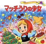 マッチうりの少女(世界名作ファンタジー23)(児童書)