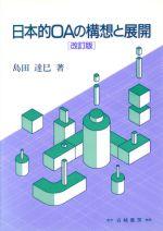 日本的OAの構想と展開(単行本)