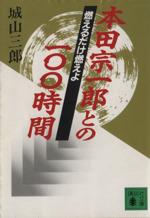 本田宗一郎との100時間 燃えるだけ燃えよ(講談社文庫)(文庫)