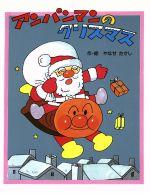 アンパンマンのクリスマス(児童書)