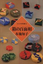 箱の百面相(ユニット折り紙5)(単行本)