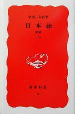 日本語(岩波新書2)(上)(新書)