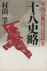 十八史略(中国古典百言百話8)(単行本)