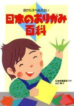 日本のおりがみ百科 母から子へ伝えたい(児童書)
