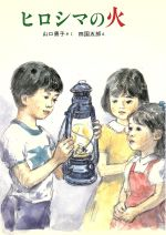 ヒロシマの火(新日本おはなし文庫21)(児童書)