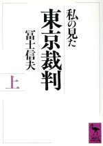 私の見た東京裁判(上)講談社学術文庫841