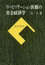 リハビリテーション医療の社会経済学(勁草 医療・福祉シリーズ29)(単行本)
