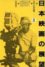 日本映画の展望;総索引(講座 日本映画8)(単行本)
