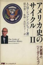 アメリカ史のサイクル-大統領とリーダーシップ(Ⅱ)(単行本)