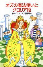 オズの魔法使いとグロリア姫(ポプラ社文庫C80)(児童書)